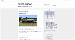 Preview of blog.fakers.jp
