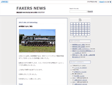 Tablet Preview of blog.fakers.jp